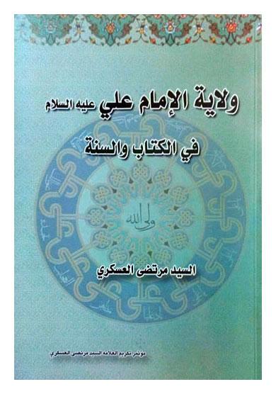 ولایة الامام علی ع فی الکتاب و السنة