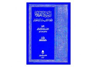 روایات وارد شده در باب سکوت (الباب السابع و العشرون من کتاب ارشاد القلوب)
