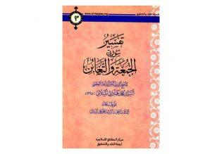تفسیر سوره جمعه در بیانات آیت الله سید محمدهادی میلانی