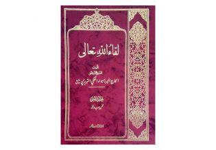 لقاء الله (بیانات آیت الله میرزا جواد ملکی تبریزی؛ قسمت اول)