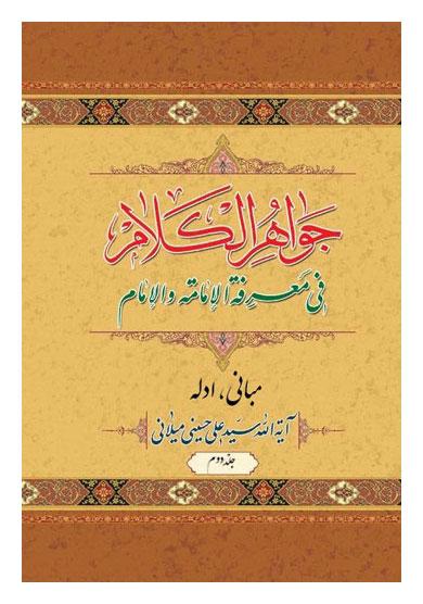 جواهر الکلام فی معرفة الامامة و الامام؛ جلد دوم (مبانی، ادله)