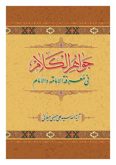 جواهر الکلام فی معرفة الامامة و الامام؛ جلد هفتم