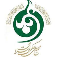 حکمت اسلامی وابسته به مجمع عالی حکمت اسلامی
