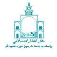 انتشارات اسلامی حوزه