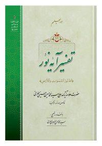 تفسیر آیه نور تالیف علامه سید محمدحسین حسینی طهرانی