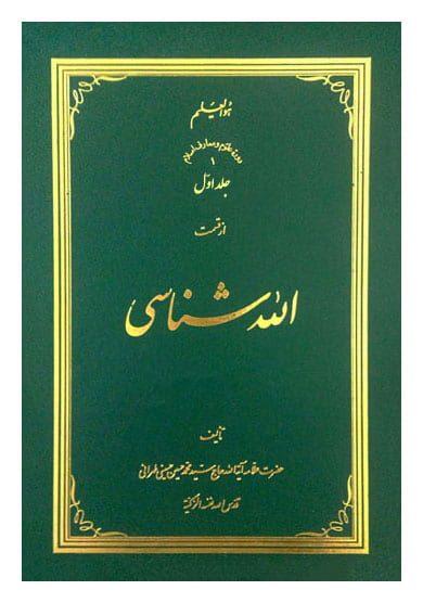 الله شناسی (دوره 3 جلدی) تالیف علامه طهرانی