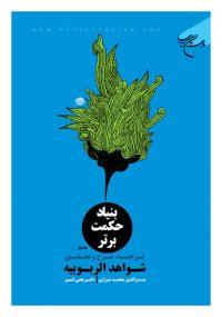 بنیاد حکمت برتر: ترجمه و شرح شواهد ربوبیه یحیی کبیر