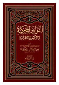 القوانین المحکمة فی الاصول المتقنة مؤلف: میرزا ابوالقاسم قمی