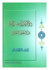 الوحدة الاسلامية من منظور الثقلين