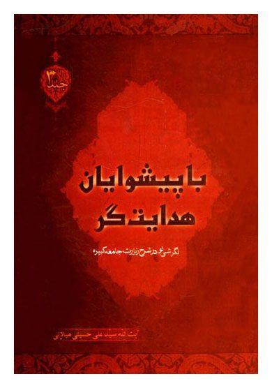 با پیشوایان هدایتگر ؛ نگرشی نو در شرح زیارت جامعه کبیره؛ جلد 3