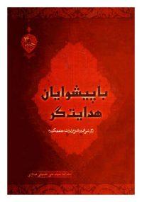 با پیشوایان هدایتگر؛ نگرشی نو در شرح زیارت جامعه کبیره؛ جلد 4
