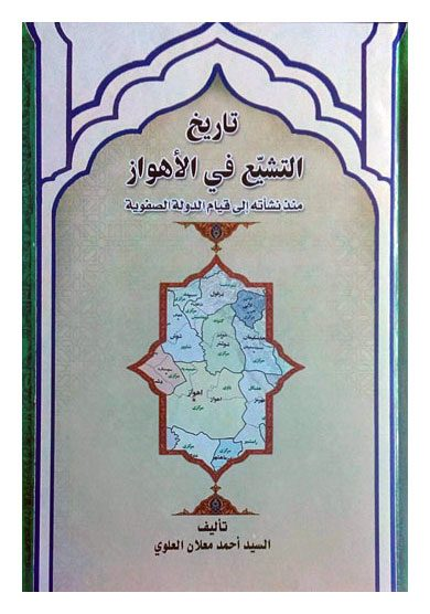 تاریخ التشیع فی الاهواز