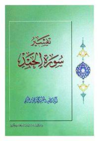 تفسیر سورة الحمد