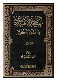 عقائد الاسلام من القرآن الکریم