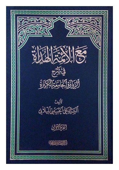 مع الائمة الهداة فی شرح الزیارة الجامعة الکبیرة؛