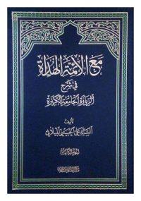 مع الائمة الهداة فی شرح الزیارة الجامعة الکبیرة