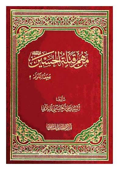 من هم قتلة الحسین؛ شیعة الکوفة؟