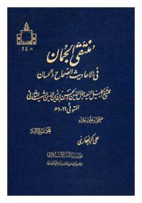 منتقی الجمان فی الاحادیث الصحاح و الحسان؛ جلد سوم