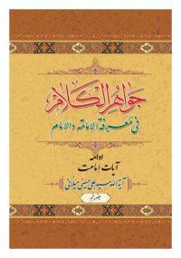 جواهر الکلام فی معرفة الامامة و الامام؛ جلد پنجم (آیات امامت)