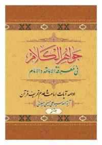 جواهر الکلام فی معرفة الامامة و الامام؛ جلد ششم