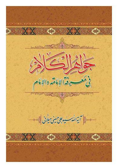 جواهر الکلام فی معرفة الامامة و الامام؛ جلد سیزدهم