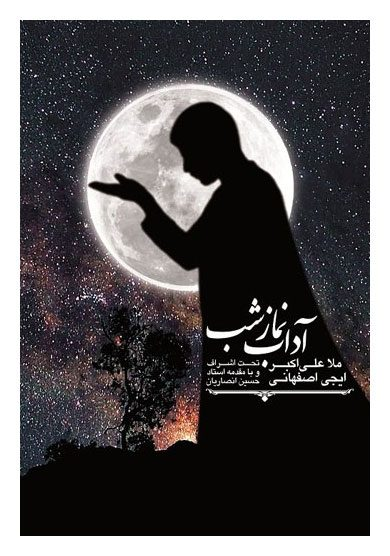 آداب نماز شب