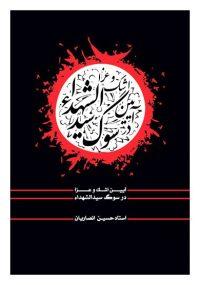 آیین اشک و عزا در سوگ سید الشهداء