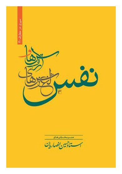 ارزش ها و لغزش های نفس؛ متن سخنرانىهاى استاد حسين انصاريان