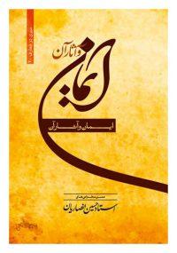 ایمان و آثار آن؛ متن سخنرانىهاى استاد حسين انصاريان
