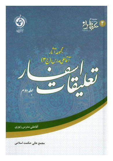 تعلیقات اسفار؛ جلد دوم؛ مجموعه آثار آقا علی مدرس