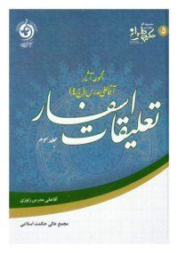 تعلیقات اسفار؛ جلد سوم؛ مجموعه آثار آقا علی مدرس
