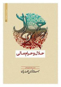 حلال و حرام مالی؛ متن سخنرانیهای استاد حسین انصاریان