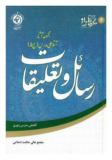 رسائل و تعلیقات؛ مجموعه آثار آقا علی مدرس زنوزی