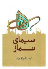 سیمای نماز