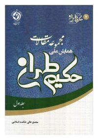 مجموعه مقالات همایش ملی حکیم طهران؛ جلد اول