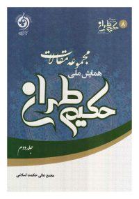 مجموعه مقالات همایش ملی حکیم طهران