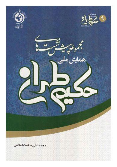 مجموعه پیش نشست های همایش ملی حکیم طهران