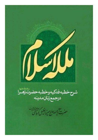 ملکه اسلام؛ شرح خطبه فدکیه