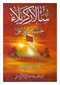 سالار کربلا؛ حسین بن علی علیه السلام