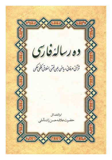 ده رساله فارسى