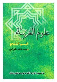 علوم العربیة؛ قسم النحو