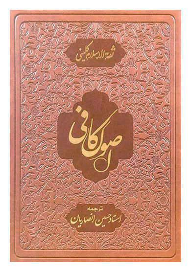 اصول کافی با ترجمه استاد حسین انصاریان