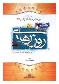 روز رهایی در سایه سار قائم آل محمد عج