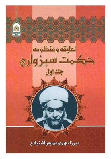 تعلیقات مدرس آشتیانی