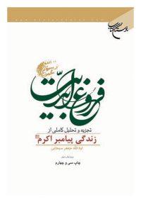 فروغ ابدیت ؛ تجزیه و تحلیل کاملی از زندگی پیامبر اکرم (ص)