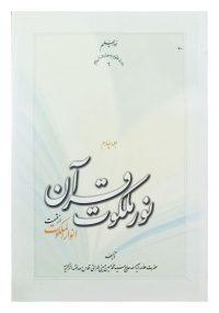 نور ملکوت قرآن (دوره 4 جلدی)