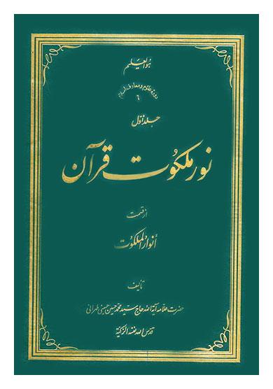 نور ملکوت قرآن دوره 4 جلدی از دوره انوار الملکوت تالیف علامه طهرانی