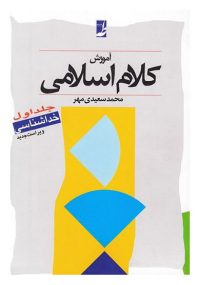 آموزش کلام اسلامی جلد اول؛ محمد سعیدی مهر