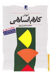 آموزش کلام اسلامی جلد دوم؛ محمد سعیدی مهر