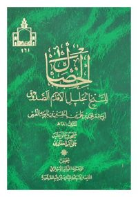 الخصال شیخ صدوق